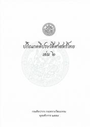 ปกิณกะคดีประวัติศาสตร์ไทย เล่ม 2