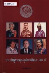 ประวัติและผลงานของชาวต่างชาตในประเทศไทย เล่ม 2
