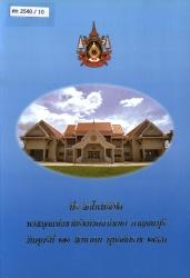 ที่ระลึกในพิธีเปิดหอสมุดแห่งชาติรัชมังคลาภิเษก กาญจนบุรี