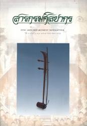 บรรณานุกรมหนังสือวิชาภาษาไทย