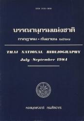 บรรณานุกรมแห่งชาติ กรกฎาคม-กันยายน 2527