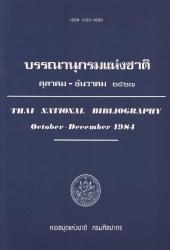 บรรณานุกรมแห่งชาติ ตุลาคม-ธันวาคม 2527