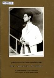 สูจิบัตรนิทรรศการเฉลิมพระเกียรติพระบาทสมเด็จพระเจ้าอยู่หัว