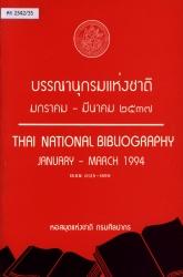 บรรณานุกรมแห่งชาติ มกราคม - มีนาคม 2537
