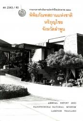 พิพิธภัณฑสถานแห่งชาติ หริภุญไชย จังหวัดลำพูน