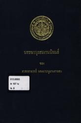 บรรณานุกรมงานนิพนธ์ของศาสตราจารย์ พระยาอนุมานราชธน