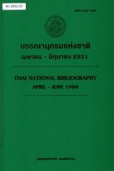 บรรณานุกรมแห่งชาติ เมษายน - มิถุนายน 2531