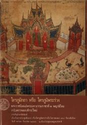 ไตรภูมิกถา หรือ ไตรภูมิพระร่วง พระราชนิพนธ์พระมหาธรรมราชาที่ 1