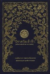 นิราศวัดเจ้าฟ้า (ฉบับตรวจสอบชำระ พ.ศ.2558)