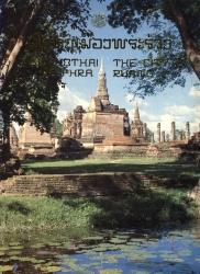 สุโขทัยเมืองพระร่วง Suhkothai The city of Phra Ruang
