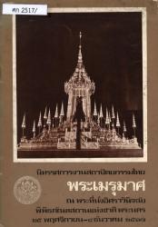 นิทรรศการงานสถาปัตยกรรมไทยพระเมรุมาศ ณ พระที่นั่งอิศราวินิจฉัย…