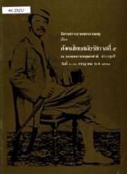 นิทรรศการภาพจดหมายเหตุ เรื่อง สังคมไทยสมัยรัชกาลที่ 5 ณ หอจดหมาย....