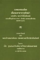 บทละคอนร้อง เรื่องมหาราชวงศ์พม่า แผ่นดิน พระเจ้าสี่ป๊อมินทร์....