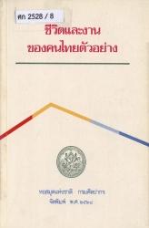 ชีวิตและงานของคนไทยตัวอย่าง