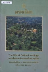 มรดกโลก The world Cultural Heritage มรดกโลกทางวัฒนธรรมในประ...