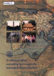 กำเนิดชนชาติไทย และหลักฐานการอยู่อาศัย....