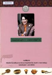 องค์เอกอัครอุปถัมภ์มรดกช่างศิลป์ไทย