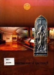 พิพิธภัณฑสถานแห่งชาติ สุพรรณบุรี