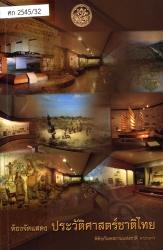 ห้องจัดแสดงประวัติศาสตร์ชาติไทย