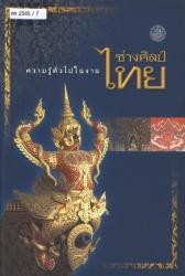 ความรู้ทั่วไปในงานช่างศิลป์ไทย