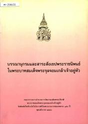 บรรณานุกรมและสาระสังเขป พระราชนิพนธ์ในพระบาทสมเด็จพระจุลจอมเกล้าเจ้าอยู่หัว