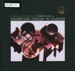 การออกแบบจัดนิทรรศการในพิพิธภัณฑ์