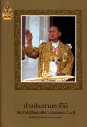 ปวงประชามหาปีติ พระราชพิธีฉลองสิริราชสมบัติ ครบ 60 ปี