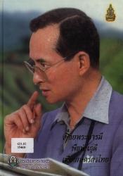 ด้วยพระบารมีพืชพันธุ์ดีเพื่อเกษตรกรไทย