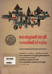 หอสมุดแห่งชาติ จากอดีตถึงปัจจุบัน