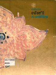 กรมศิลปากร 79 ปี กับมรดกไทย