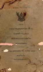 รายงานประชุมอุปราชแลสมุหเทศาภิบาลปีที่ 30 พระพุทธศักราช 2467 แผนกราชการ