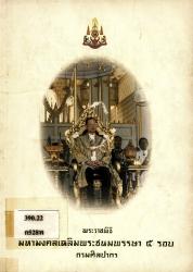 พระราชพิธีมหามงคลเฉลิมพระชนมพรรษา ๕ รอบ กรมศิลปากร
