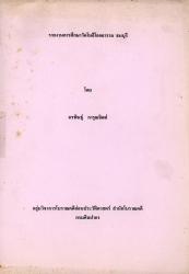 รายงานการศึกษาวัดโมลีโลกยาราม ธนบุรี