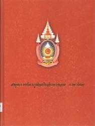 สมุดไตรภาพภูมิฉบับอักษรขอม ภาษาไทย