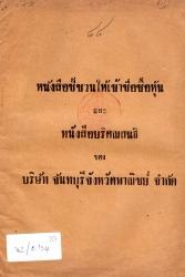 หนังสือชี้ชวนให้เข้าชื่อซื้อหุ้นและหนังสือบริคณสนธิ ของบริษัทจันทบุรี จังหวัดพาณิชย์ จำกัด