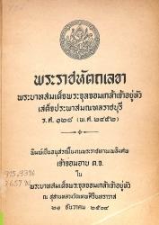 พระราชหัตถเลขา รัชกาลที่ ๕ เสด็จประพาสมณฑลบุรี