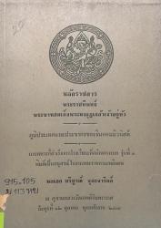 หลักราชการ พระราชนิพนธ์รัชกาลที่ ๖