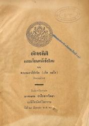 อักษรนิติแบบเรียนหนังสือไทย ของพระอมราภิรักขิต (เกิด อมรา)