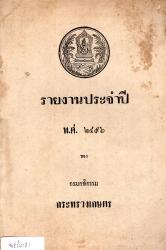 รายงานประจำปี พ.ศ.2496 ของกรมกสิกรรม กระทรวงเกษตร