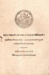 พระราชพงศาวดารฉะบับพระราชหัดถเลขาสมเด็จพระเจ้าบรมวงศ์เธอ กรมพระยาดำรงราชานุภาพ ทรงนิพนธ์คำอธิบายประกอบ