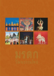 มรดกวัฒนธรรมไทย