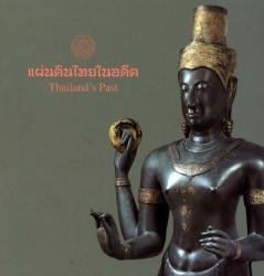 แผ่นดินไทยในอดีต