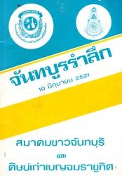 จันทบูรรำลึก 10 มิถุนายน 2521 สมาคมชาวจันทบุรี และศิษย์เก่าเบญมราชูทิศ
