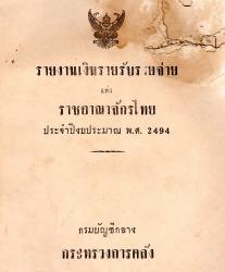 รายงานเงินรายรับรายจ่ายแห่งราชอาณาจักรไทยประจำปีงบประมาณ พ.ศ.2494 กรมบัญชีกลาง กระทรวงการคลัง