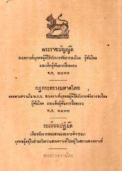 พระราชบัญญัติสงเคราะห์บุคคลที่ได้รับการพักโทษ ผู้พันโทษและเด็กผู้พ้นการฝึกอบรม  พ.ศ.2497