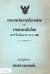 รายงานเงินรายรับรายจ่ายแห่งราชอาณาจักรไทย ประจำปีงบประมาณ พ.ศ. 2496 กรมบัญชีกลาง กระทรวงการคลัง