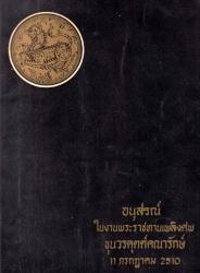 อนุสรณ์ในงานพระราชทานเพลิงศพขุนวรคุตต์คณารักษ์ 11 กรกฎาคม 2510
