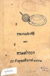 รายงานประจำปี ของกรมตำรวจประจำพุทธศักราช 2492