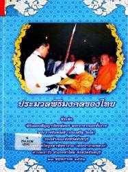 ประมวลพิธีมงคลของไทย (1/2)