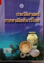 ประวัติศาสตร์การพาณิชย์นาวีไทย (1/2)
